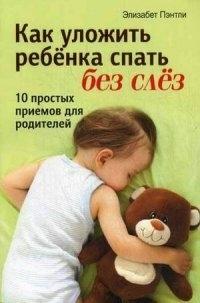 """Купить книгу """"Как уложить ребенка спать без слез"""""""