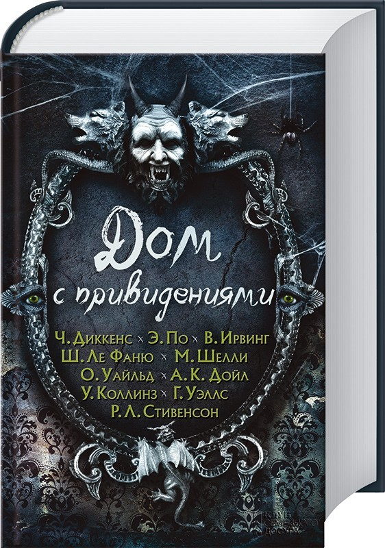 """Купить книгу """"Дом с привидениями"""""""