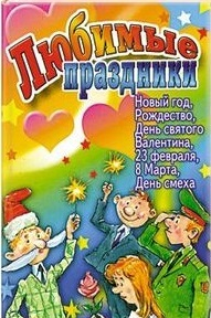 """Купить книгу """"Любимые праздники. Новый год, Рождество, День Святого Валентина, 23 февраля, 8 Марта, День смеха"""""""