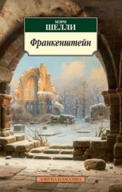 "Купить книгу ""Франкенштейн"""