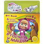 В гостях у Маши. Книжка-игрушка с магнитами