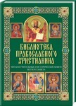 Читаем Учительные и Исторические книги Ветхого Завета