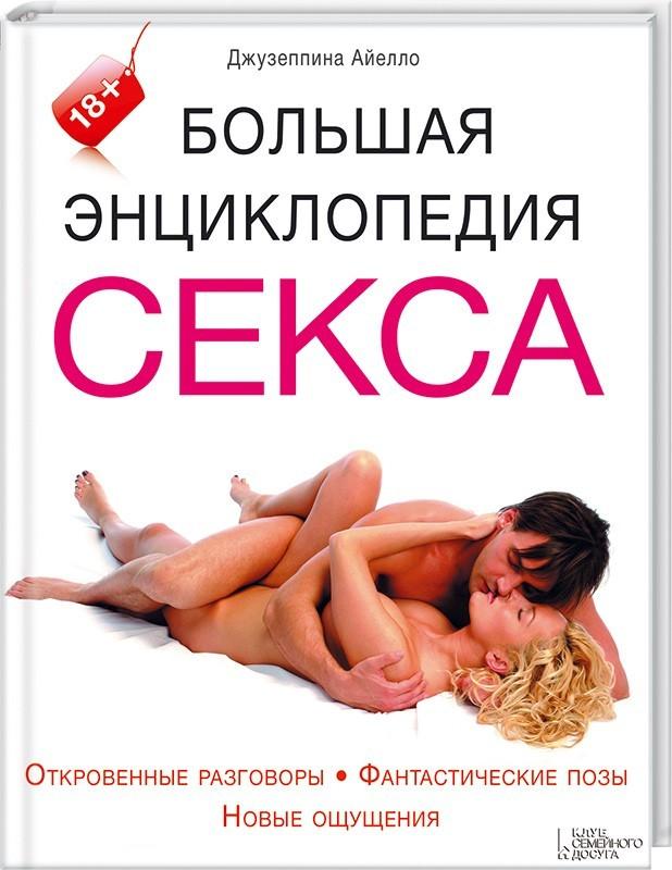 Оригинальный гид любви и секса онлайн 3
