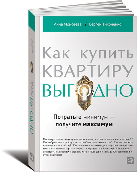 """Купить книгу """"Как купить квартиру выгодно. Потратьте минимум — получите максимум"""""""