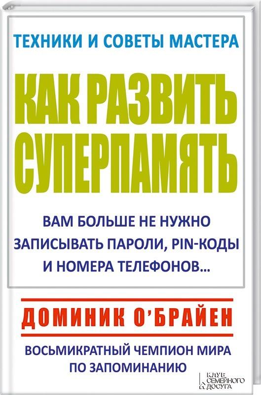 """Купить книгу """"Как развить суперпамять"""""""