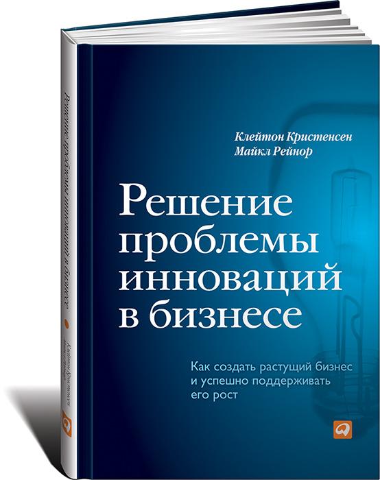 """Купить книгу """"Решение проблемы инноваций в бизнесе. Как создать растущий бизнес и успешно поддерживать его рост"""""""