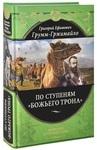 """Книга """"По ступеням """"Божьего трона"""""""" обложка"""