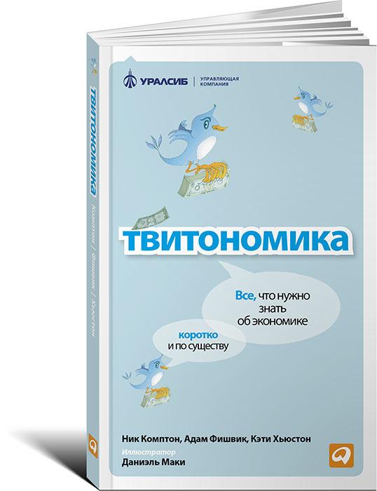 """Купить книгу """"Твитономика. Все, что нужно знать об экономике, коротко и по существу"""""""