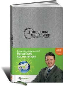 Читать онлайн Архангельское