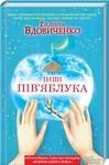 Обложка книги Галина Вдовиченко