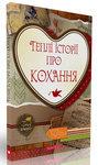 """Обложка книги """"Теплі історії про кохання"""""""