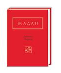 """Купить книгу """"Динамо Харків"""""""