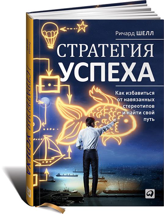 """Купить книгу """"Стратегия успеха. Как избавиться от навязанных стереотипов и найти свой путь"""""""