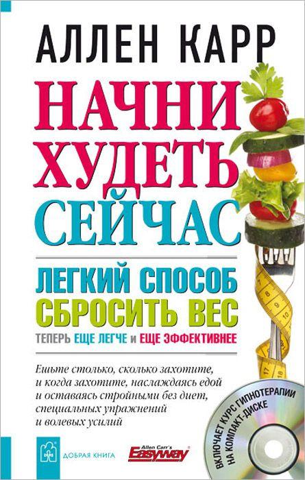 """Купить книгу """"Начни худеть сейчас. Легкий способ сбросить вес - теперь еще легче и еще эффективнее (+ СD)"""""""