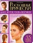 Роскошные прически из кос, жгутов, узлов и хвостиков