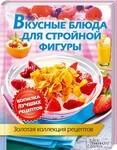 Вкусные блюда для стройной фигуры