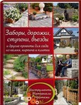 Заборы, дорожки, ступени, въезды и другие проекты для сада из камня, кирпича и плитки