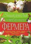 Энциклопедия современного фермера. Домашняя птица, свиньи, коровы, козы и овцы, кролики и нутрии, рыба и раки