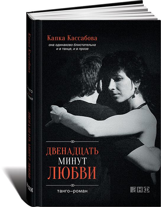"""Купить книгу """"Двенадцать минут любви"""""""