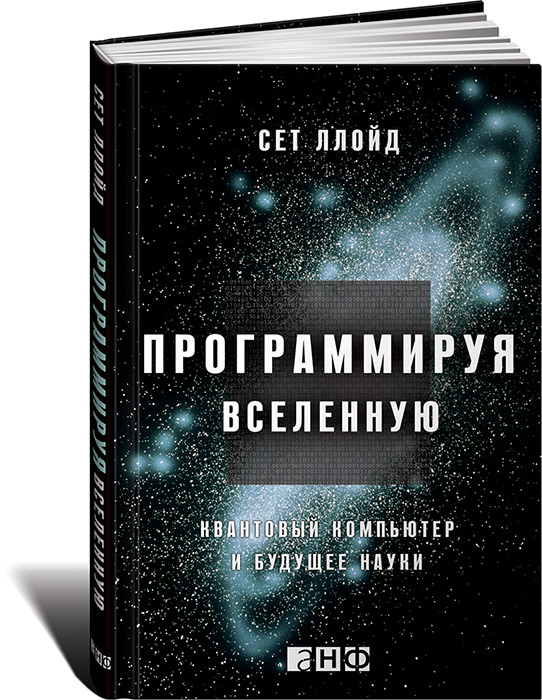 """Купить книгу """"Программируя Вселенную. Квантовый компьютер и будущее науки"""""""