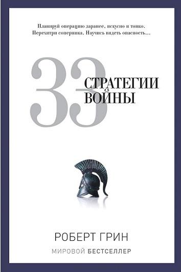 """Купить книгу """"33 стратегии войны"""""""