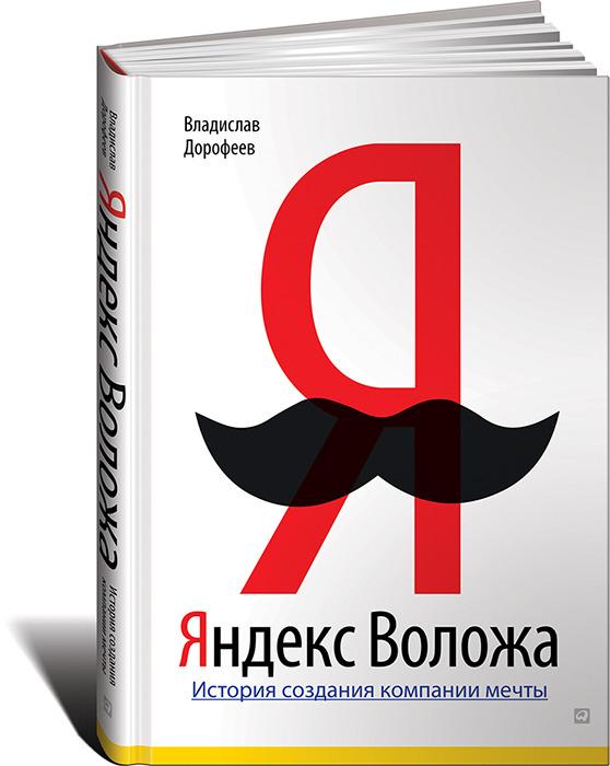 Яндекс Воложа. История создания компании мечты - купити і читати книгу