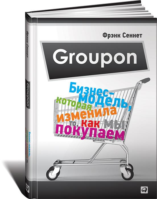"""Купить книгу """"Groupon. Бизнес-модель, которая изменила то, как мы покупаем"""""""