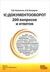 1С: Документооборот. 200 вопросов и ответов
