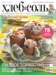 """Фото книги """"ХлебСоль № 3 апрель 2014 г."""""""