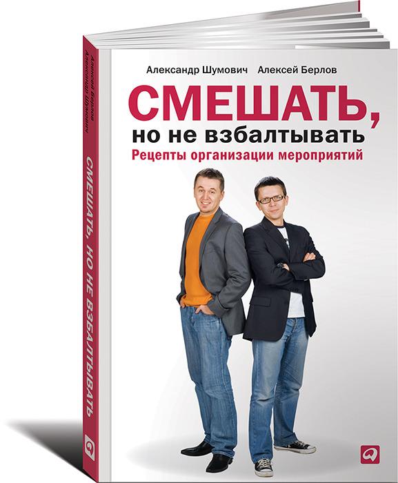 """Купить книгу """"Смешать, но не взбалтывать. Рецепты организации мероприятий"""""""