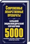 Современные лекарственные препараты. Большой энциклопедический справочник. 5000