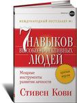 """Книга """"Семь навыков высокоэффективных людей. Мощные инструменты развития личности. Краткая версия"""" обложка"""