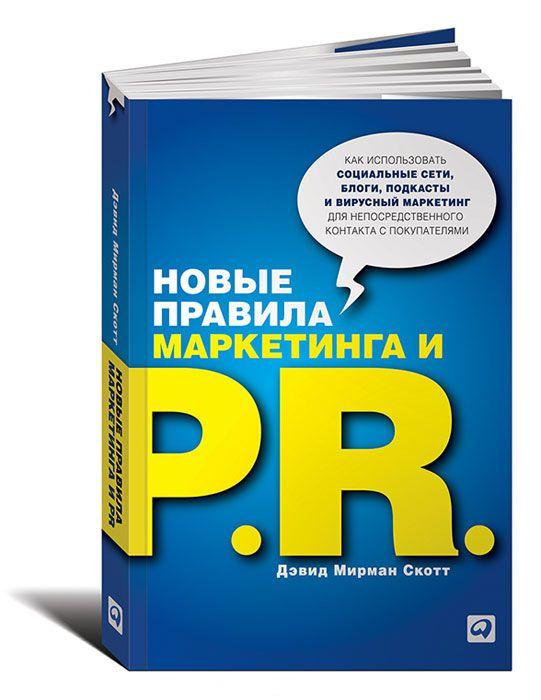 """Купить книгу """"Новые правила маркетинга и PR. Как использовать социальные сети, блоги, подкасты и вирусный маркетинг для непосредственного контакта с покупателем"""""""