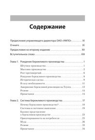 Книга основы бережливого производства