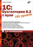 1С:Бухгалтерия 8.2 с нуля. 100 уроков для начинающих