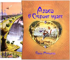 Обложка книги Пригоди Аліси в Дивокраї