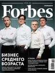 Forbes (апрель 2014)