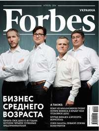 "Купить книгу ""Forbes (апрель 2014)"""