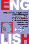 Элементарный аудиокурс английского для русских с параллельным переводом на русский язык (+ CD-ROM)