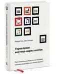Управление контент-маркетингом. Практическое руководство по созданию лояльной аудитории для вашего бизнеса