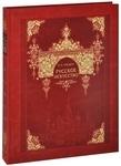 Русское искусство (эксклюзивное подарочное издание)