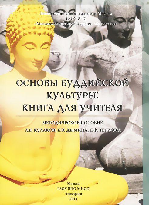 """Купить книгу """"Основы буддийской культуры. Методическое пособие"""""""