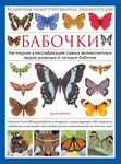 Бабочки. Всемирная иллюстрированная энциклопедия