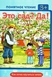 Это сад? Да! Как легко научиться читать