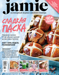 """Книга """"Jamie Magazine, №3 (24), апрель, 2014"""" обложка"""