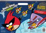 Angry Birds. Space. На страже галактики. Раскраска
