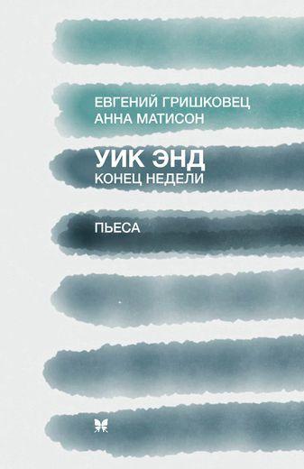 """Купить книгу """"Уик Энд / Конец недели"""""""