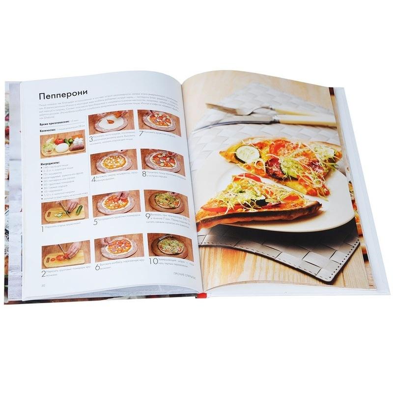 """Купить книгу """"Пицца"""""""