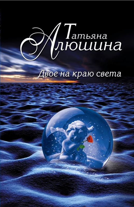 """Купить книгу """"Двое на краю света"""""""
