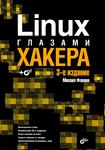 Linux глазами хакера (+ CD-ROM)